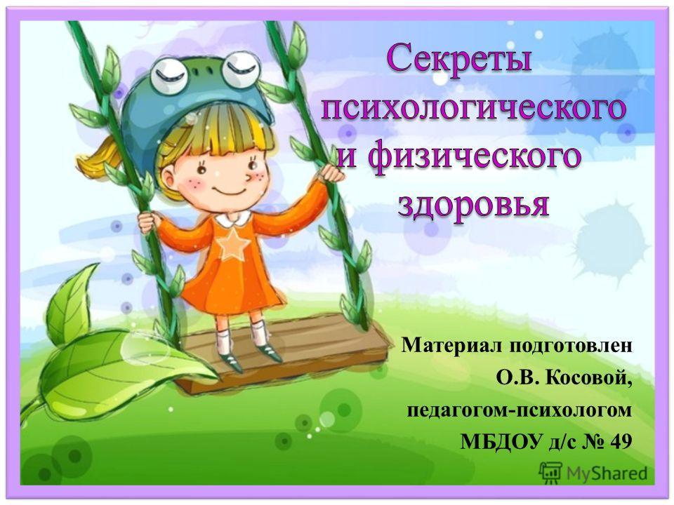 Материал подготовлен О.В. Косовой, педагогом-психологом МБДОУ д/с 49