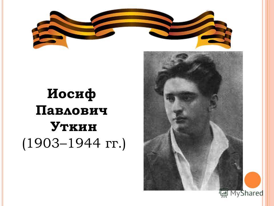 Иосиф Павлович Уткин (1903–1944 гг.)