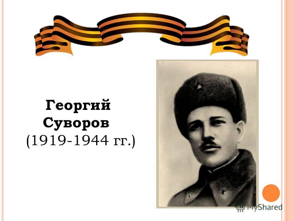 Георгий Суворов (1919-1944 гг.)