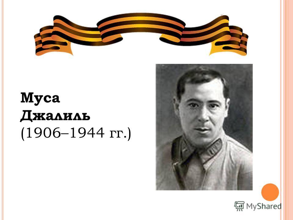 Муса Джалиль (1906–1944 гг.)
