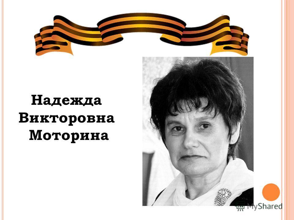 Надежда Викторовна Моторина