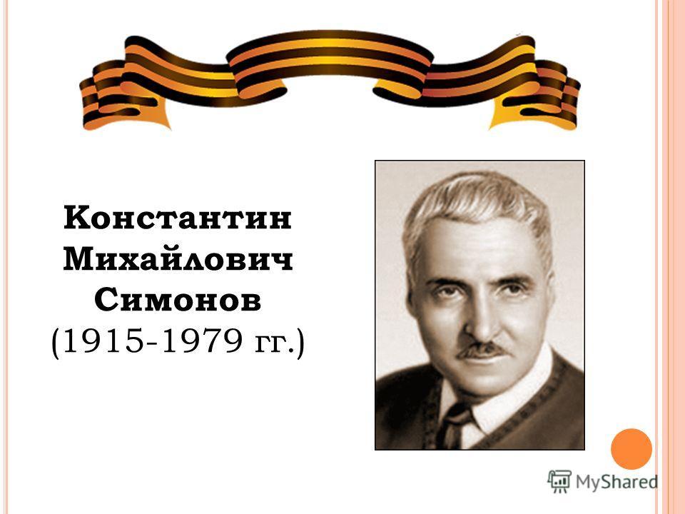 Константин Михайлович Симонов (1915-1979 гг.)