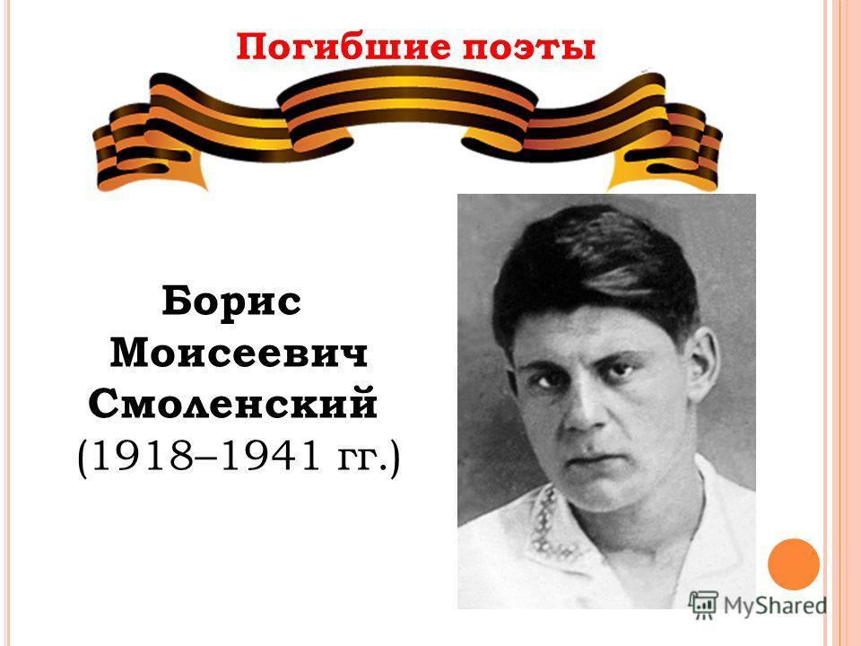 Борис Моисеевич Смоленский (1918–1941 гг.) Погибшие поэты