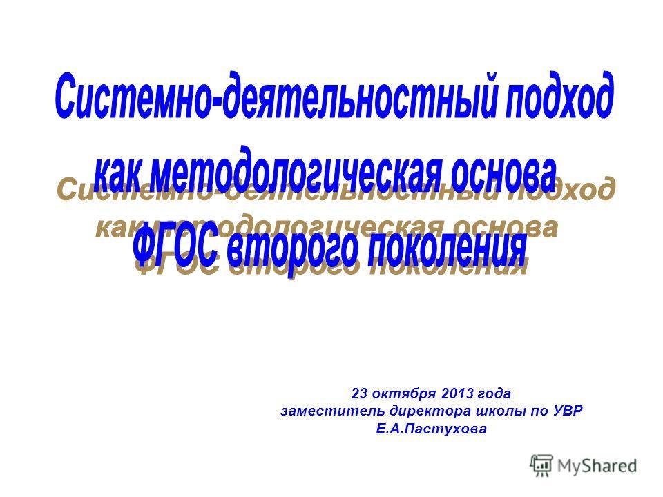 23 октября 2013 года заместитель директора школы по УВР Е.А.Пастухова