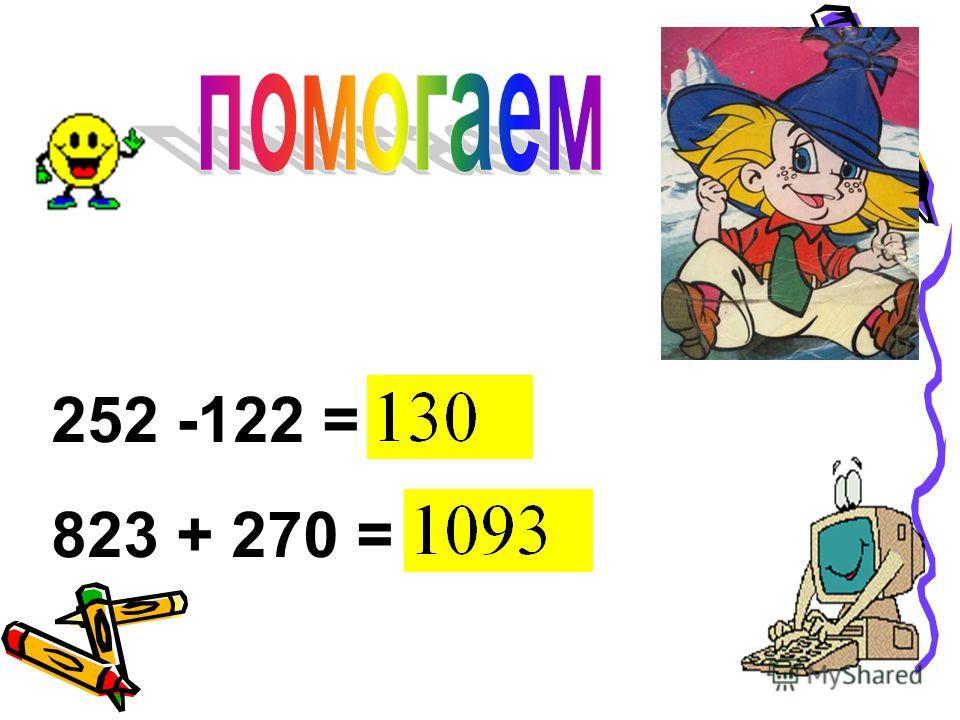 252 -122 = 150 823 + 270 = 1030
