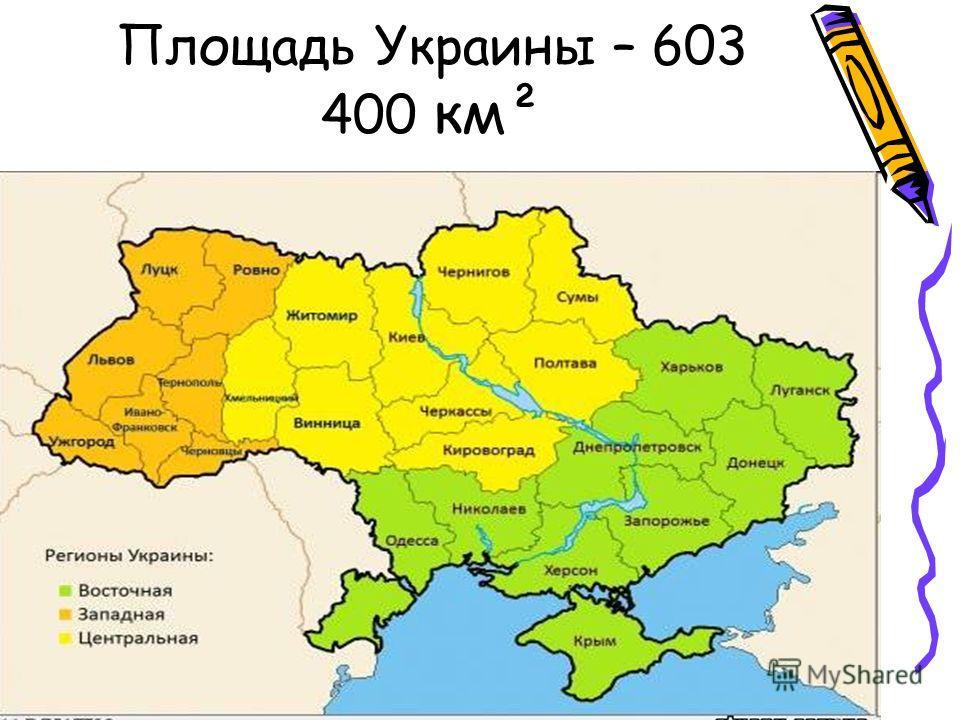 Площадь Украины – 603 400 км²