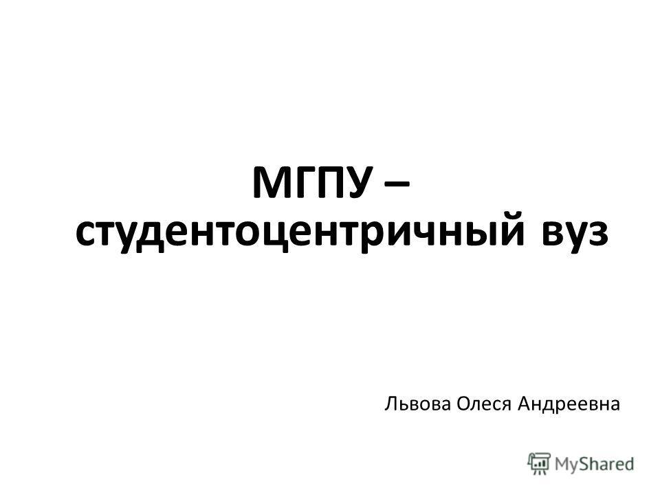 МГПУ – студентоцентричный вуз Львова Олеся Андреевна