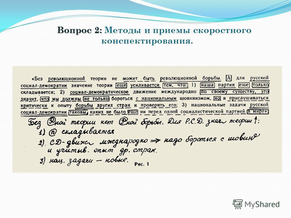 Вопрос 2: Вопрос 2: Методы и приемы скоростного конспектирования.