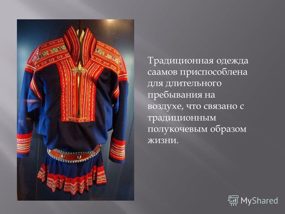 Традиционная одежда саамов приспособлена для длительного пребывания на воздухе, что связано с традиционным полукочевым образом жизни.
