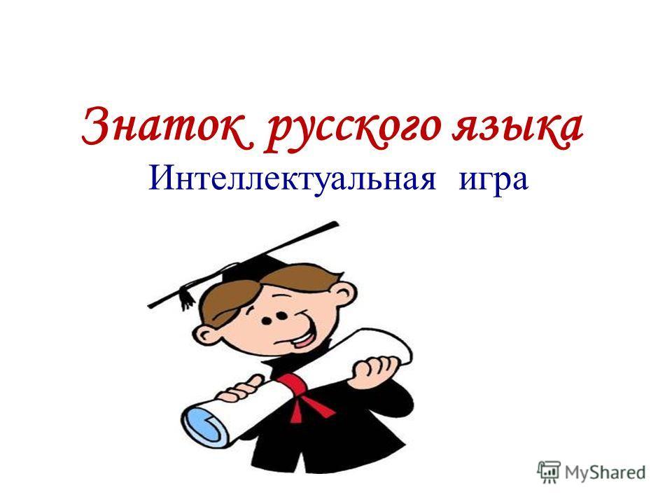 Интеллектуальная игра Знаток русского языка