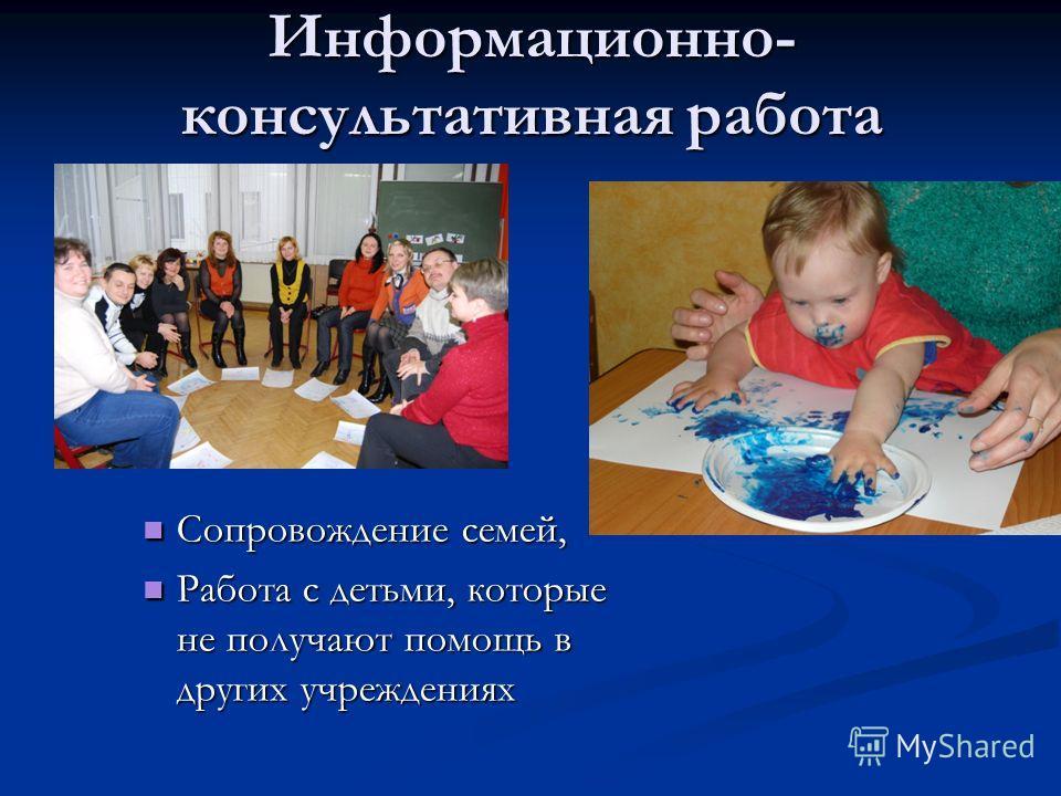 Информационно- консультативная работа Сопровождение семей, Работа с детьми, которые не получают помощь в других учреждениях