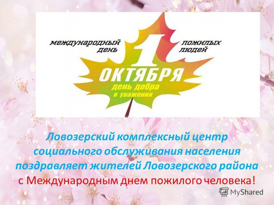 Ловозерский комплексный центр социального обслуживания населения поздравляет жителей Ловозерского района с Международным днем пожилого человека!