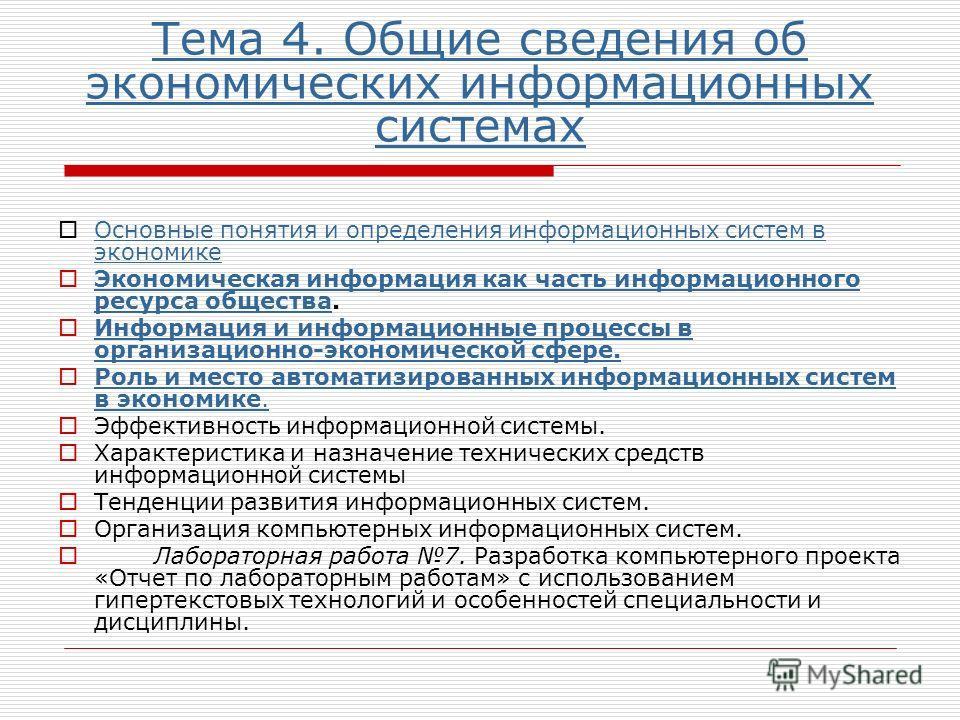 Тема 4. Общие сведения об экономических информационных системах Основные понятия и определения информационных систем в экономике Основные понятия и определения информационных систем в экономике Экономическая информация как часть информационного ресур
