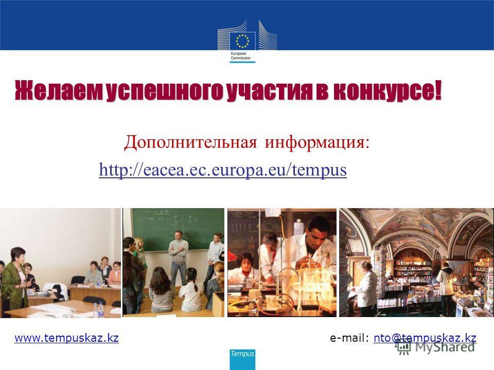 Желаем успешного участия в конкурсе! Дополнительная информация: http://eacea.ec.europa.eu/tempus www.tempuskaz.kzwww.tempuskaz.kz e-mail: nto@tempuskaz.kznto@tempuskaz.kz