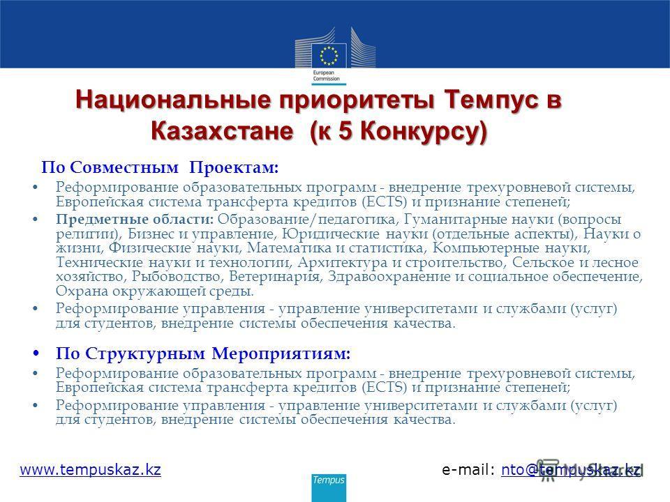Национальные приоритеты Темпус в Казахстане (к 5 Конкурсу) По Совместным Проектам: Реформирование образовательных программ - внедрение трехуровневой системы, Европейская система трансферта кредитов (ECTS) и признание степеней; Предметные области: Обр