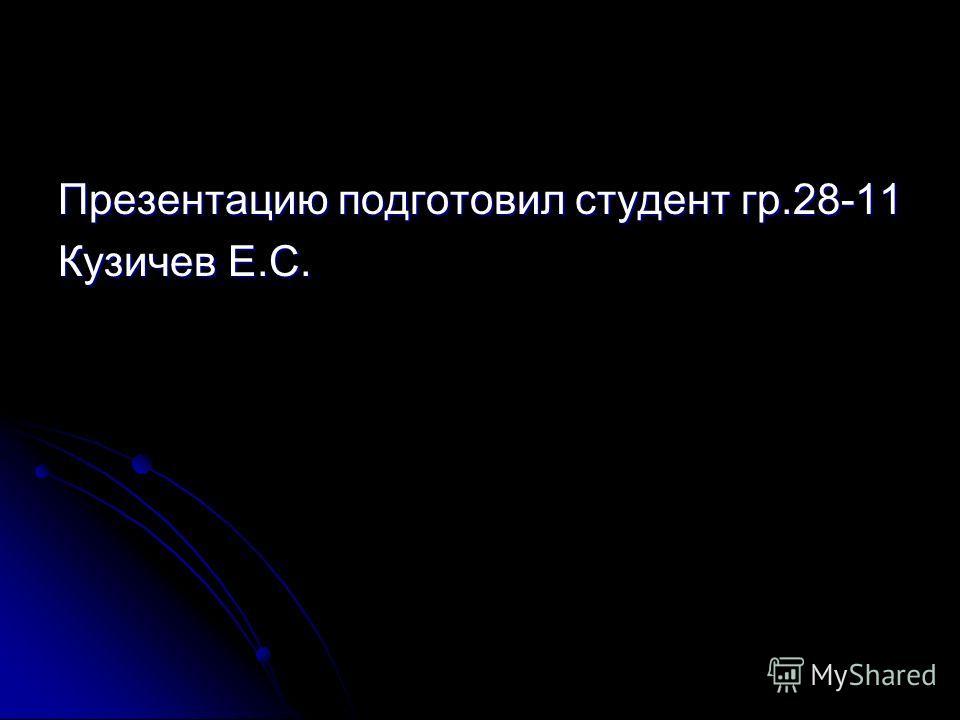 Презентацию подготовил студент гр.28-11 Кузичев Е.С.
