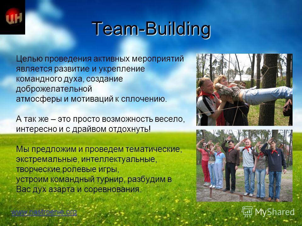 Team-Building Целью проведения активных мероприятий является развитие и укрепление командного духа, создание доброжелательной атмосферы и мотиваций к сплочению. А так же – это просто возможность весело, интересно и с драйвом отдохнуть! Мы предложим и
