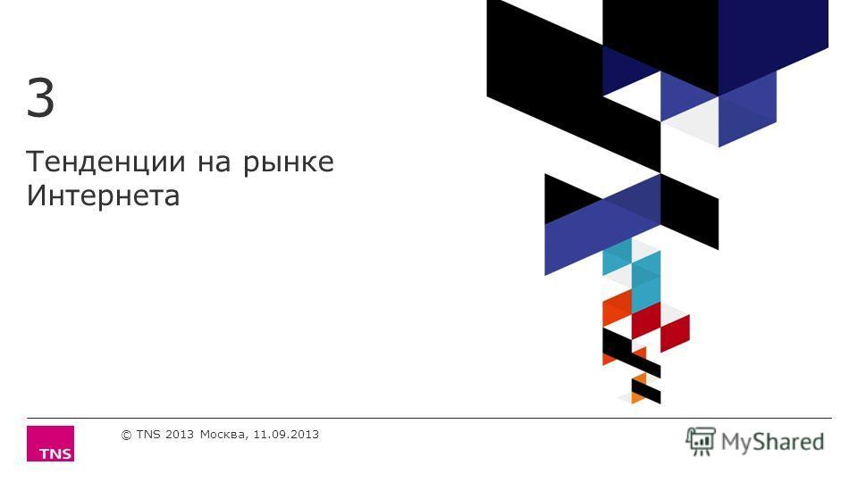 Тенденции на рынке Интернета 3 © TNS 2013 Москва, 11.09.2013