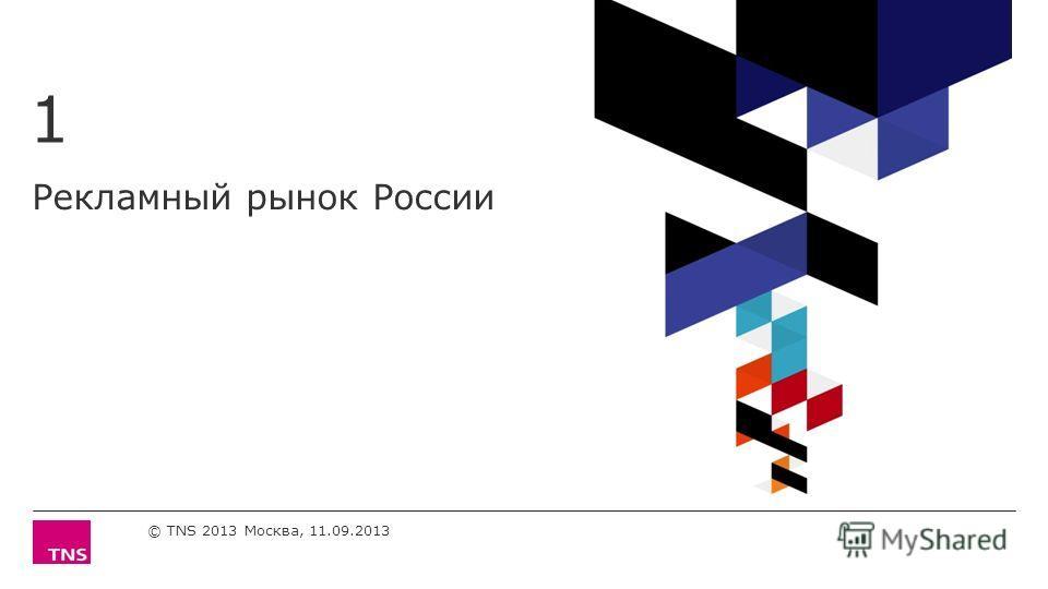 Рекламный рынок России 1 © TNS 2013 Москва, 11.09.2013