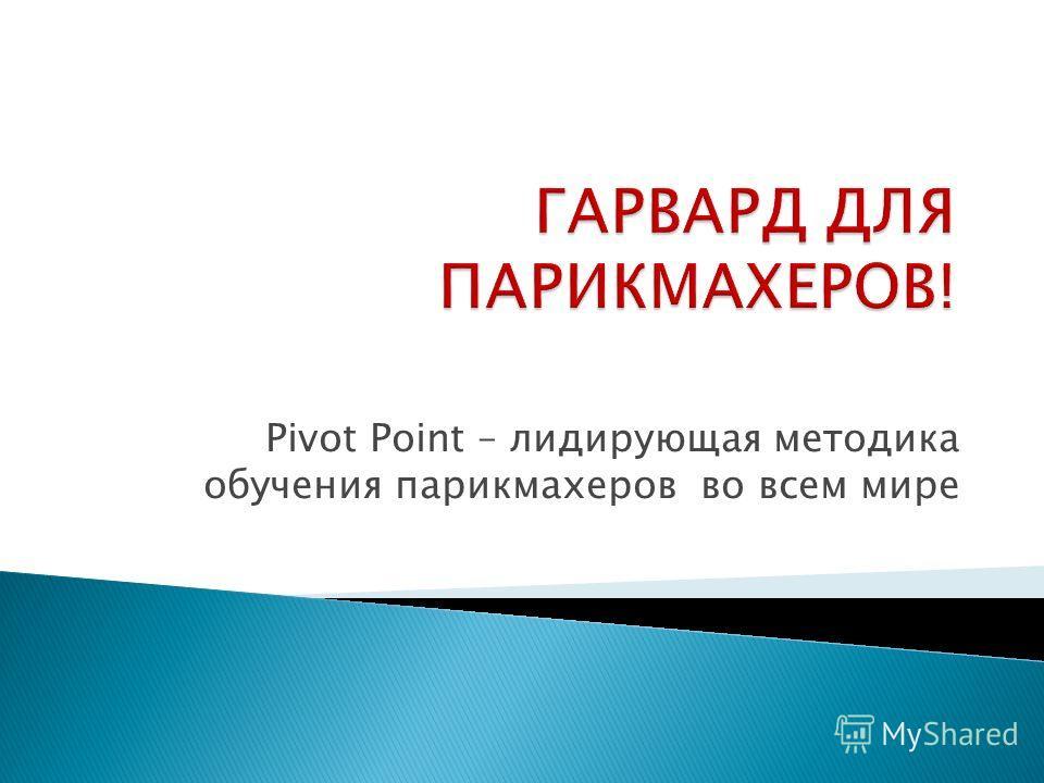 Pivot Point – лидирующая методика обучения парикмахеров во всем мире