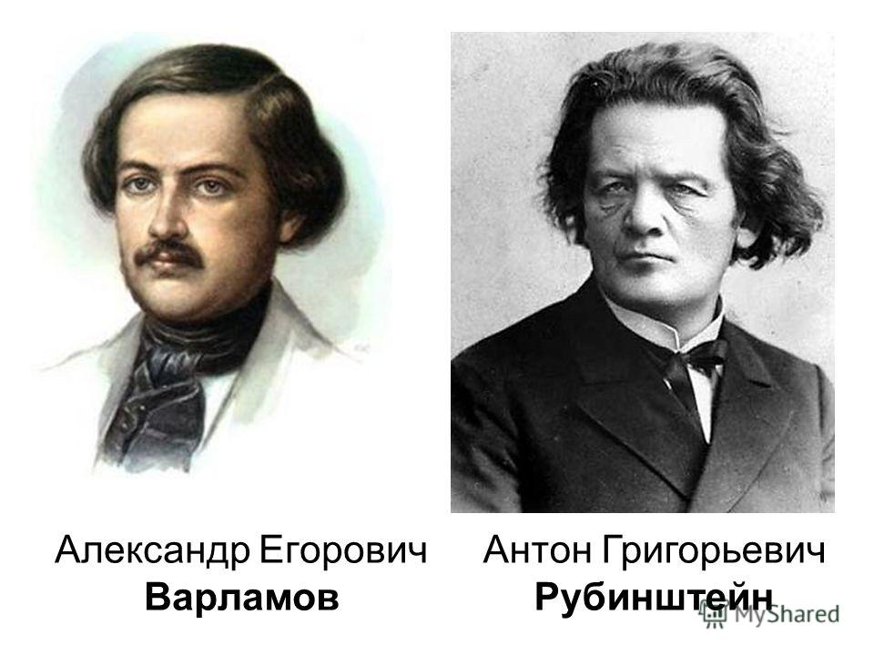 Александр Егорович Варламов Антон Григорьевич Рубинштейн