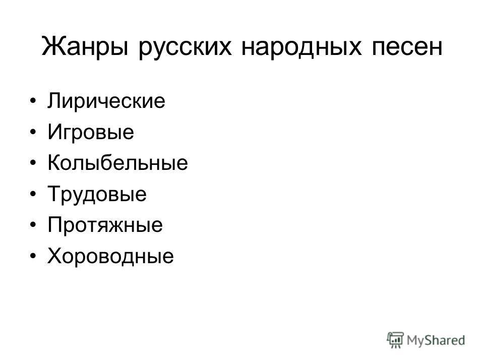 Жанры русских народных песен Лирические Игровые Колыбельные Трудовые Протяжные Хороводные