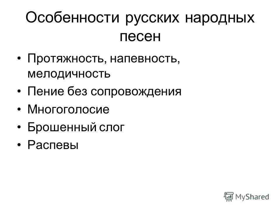 Особенности русских народных песен Протяжность, напевность, мелодичность Пение без сопровождения Многоголосие Брошенный слог Распевы