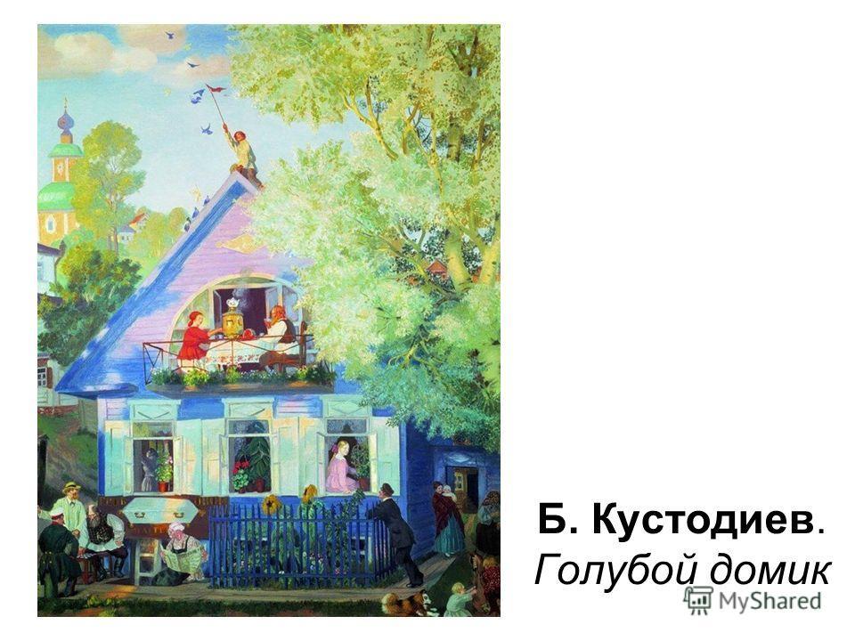 Б. Кустодиев. Голубой домик