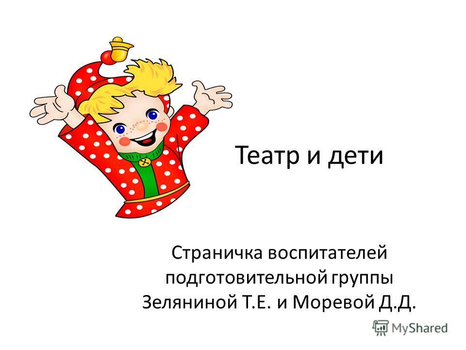 Театр и дети Страничка воспитателей подготовительной группы Зеляниной Т.Е. и Моревой Д.Д.