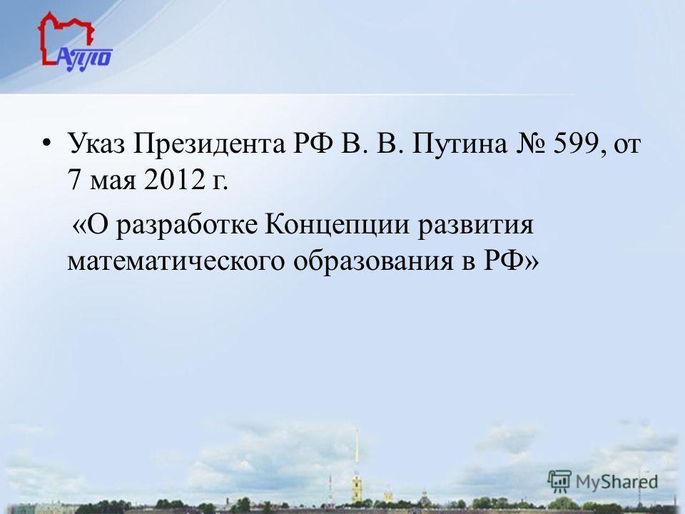 Указ Президента РФ В. В. Путина 599, от 7 мая 2012 г. «О разработке Концепции развития математического образования в РФ»