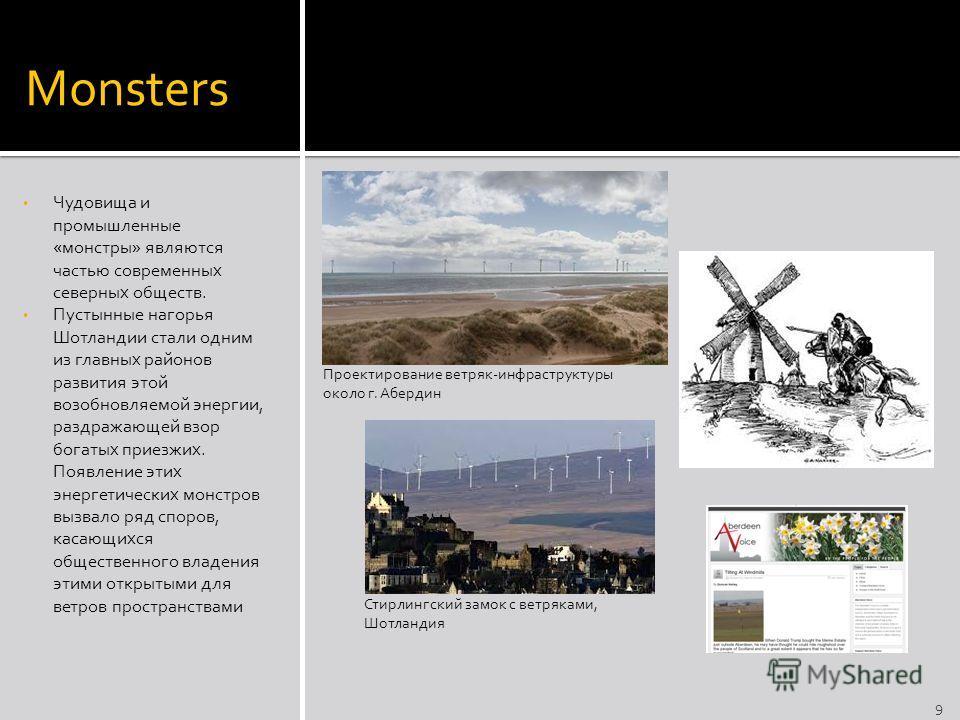 Monsters Чудовища и промышленные «монстры» являются частью современных северных обществ. Пустынные нагорья Шотландии стали одним из главных районов развития этой возобновляемой энергии, раздражающей взор богатых приезжих. Появление этих энергетически