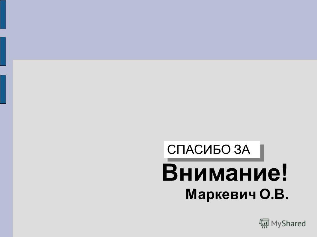 Внимание! Маркевич О.В. СПАСИБО ЗА