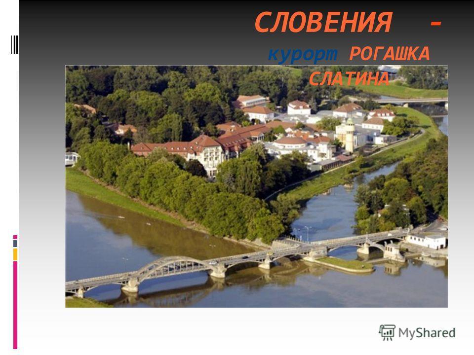 СЛОВЕНИЯ - курорт РОГАШКА СЛАТИНА
