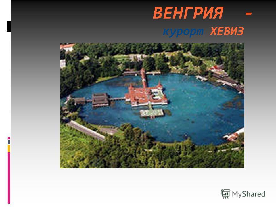 ВЕНГРИЯ - курорт ХЕВИЗ