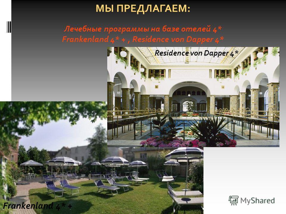 МЫ ПРЕДЛАГАЕМ: Лечебные программы на базе отелей 4* Frankenland 4* +, Residence von Dapper 4* Frankenland 4* + Residence von Dapper 4*