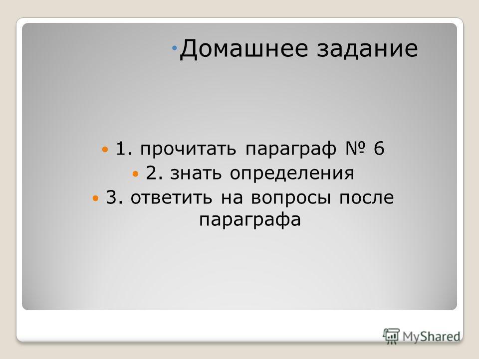 Домашнее задание 1. прочитать параграф 6 2. знать определения 3. ответить на вопросы после параграфа