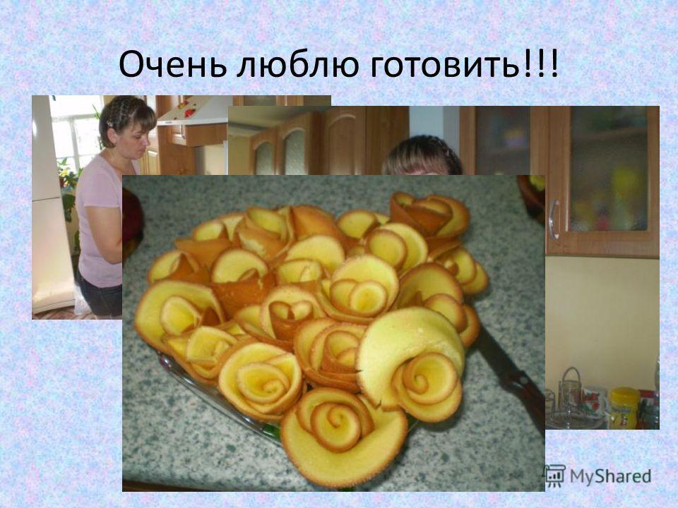 Очень люблю готовить!!!