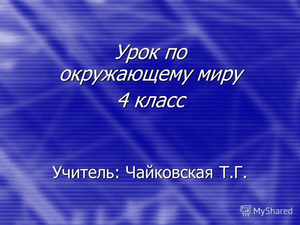 Урок по окружающему миру 4 класс Учитель: Чайковская Т.Г.