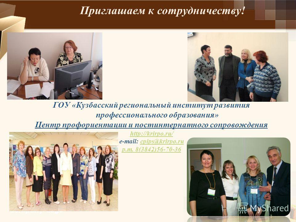 Приглашаем к сотрудничеству! ГОУ «Кузбасский региональный институт развития профессионального образования» Центр профориентации и постинтернатного сопровождения http://krirpo.ru/ е-mail: cpips@krirpo.rucpips@krirpo.ru р.т. 8(3842)56-70-36 Company Log
