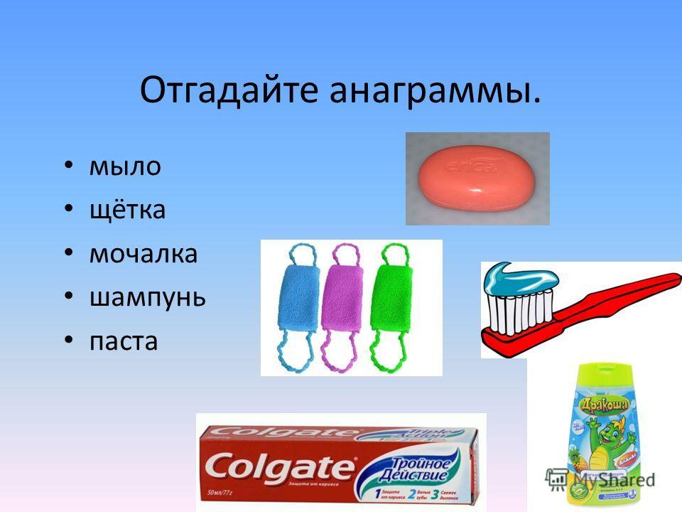 Отгадайте анаграммы. мыло щётка мочалка шампунь паста