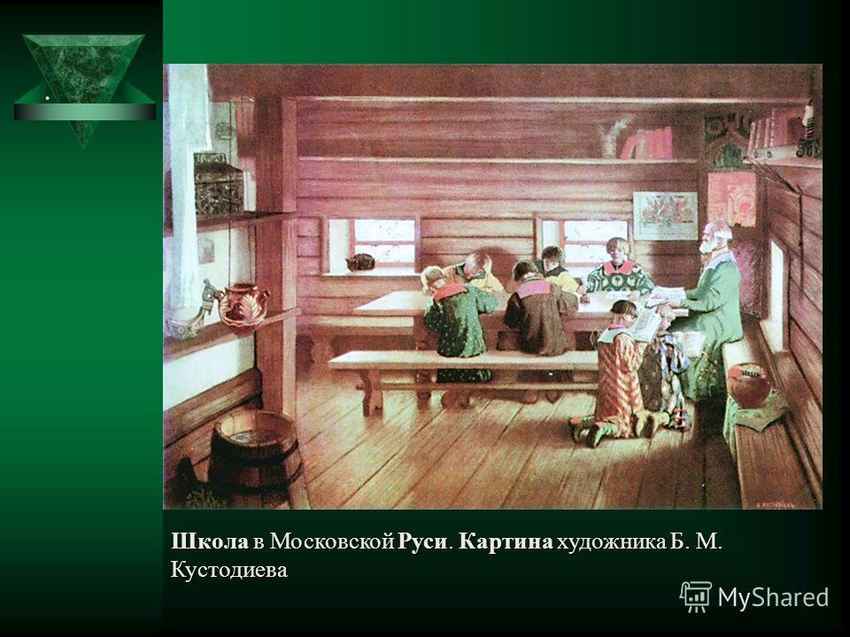 . Школа в Московской Руси. Картина художника Б. М. Кустодиева