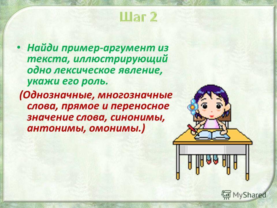Найди пример-аргумент из текста, иллюстрирующий одно лексическое явление, укажи его роль. (Однозначные, многозначные слова, прямое и переносное значение слова, синонимы, антонимы, омонимы.)