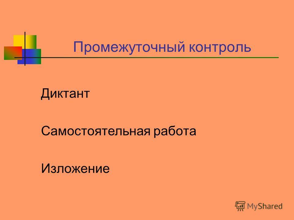 Промежуточный контроль Диктант Самостоятельная работа Изложение