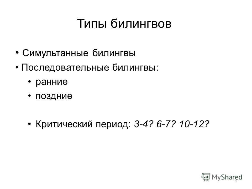 Типы билингвов Симультанные билингвы Последовательные билингвы: ранние поздние Критический период: 3-4? 6-7? 10-12? 4
