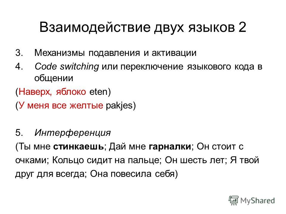 Взаимодействие двух языков 2 3. Механизмы подавления и активации 4.Code switching или переключение языкового кода в общении (Наверх, яблоко eten) (У меня все желтые pakjes) 5.Интерференция (Ты мне стинкаешь; Дай мне гарналки; Он стоит с очками; Кольц