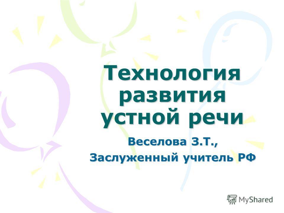 Технология развития устной речи Веселова З.Т., Заслуженный учитель РФ