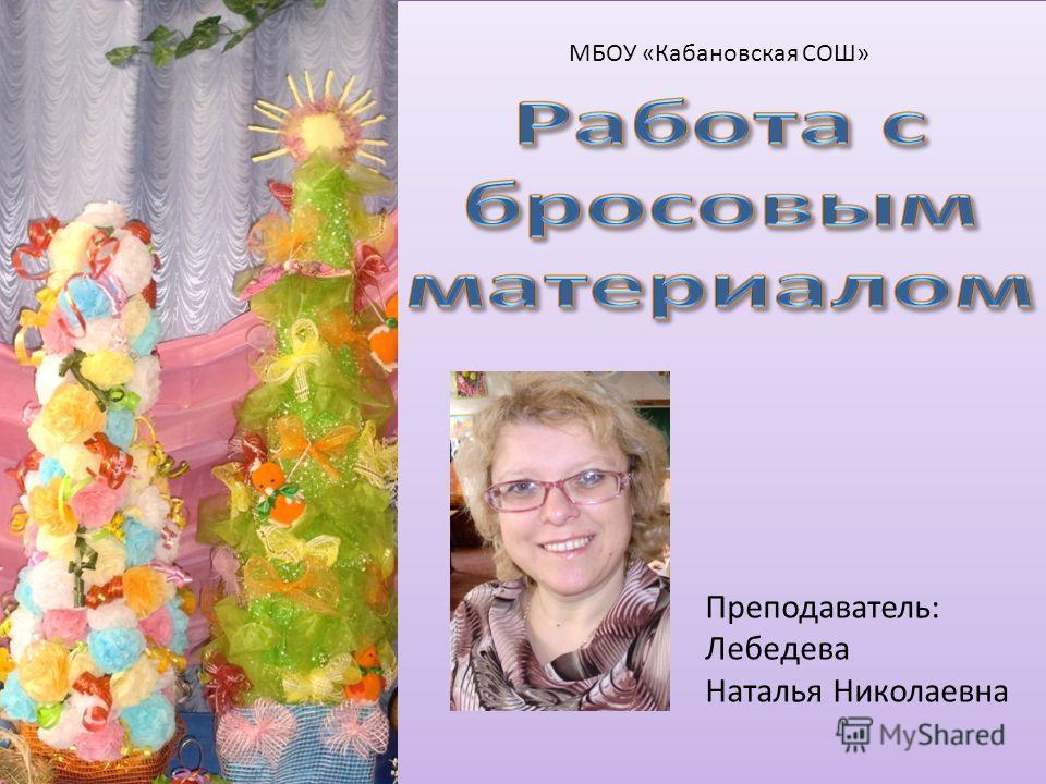 МБОУ «Кабановская СОШ» Преподаватель: Лебедева Наталья Николаевна