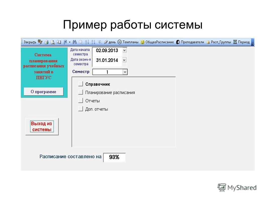 Пример работы системы