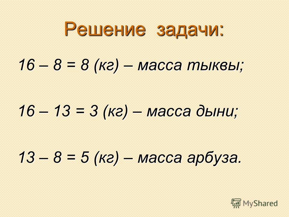 Краткая запись задачи Д. - ? кг Д. - ? кг 8кг 8кг А. - ? кг 16 кг А. - ? кг 16 кг 13 кг 13 кг Т. - ? кг Т. - ? кг