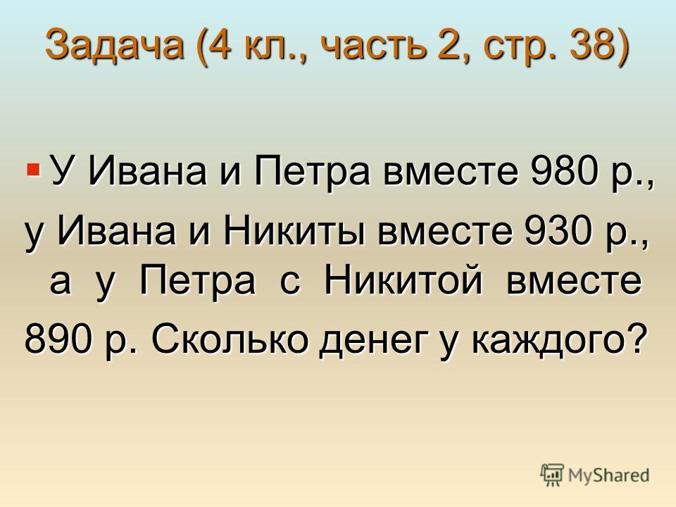 Проверка : Д+А+Т= 8+5+3=16 (кг) Д+А=3+5=8 (кг) ч.с.у.з. А+Т=5+8=13 (кг) Ответ: Проверка : Д+А+Т= 8+5+3=16 (кг) Д+А=3+5=8 (кг) ч.с.у.з. А+Т=5+8=13 (кг) Ответ: масса дыни 3 кг, масса арбуза 5 кг, масса тыквы 8 кг.